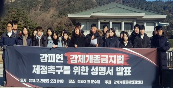 Human Rights Association for Victims of Coercive Conversion Programs (HAC) held a press conference in front of the Blue House urging for the prohibition of the coercive conversion program on the 29th.